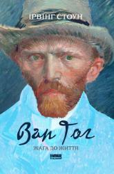 купити: Книга Характеристики Ван Гог. Жага до життя