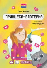 купити: Книга Принцеса-блоґерка
