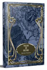 купити: Книга Россия на Востоке