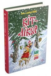 купити: Книга Кіт-лікар. Біле різдвяне диво