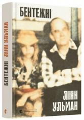 купити: Книга Бентежні