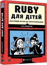 купить: Книга Ruby для дітей. Магічний вступ до програмування