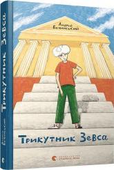 купити: Книга Трикутник Зевса