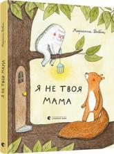 купити: Книга Я не твоя мама