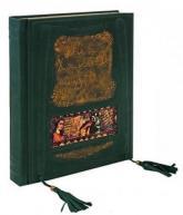 купити: Книга Омар Хайям и персидские поэты X-XVI веков