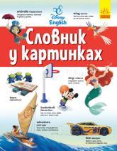 купить: Книга Словники Disney. Англійсько-український тлумачний словник у картинках