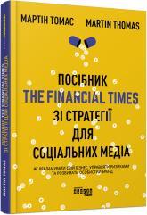 купить: Книга Посібник The Financial Times зi стратегiї для соцiальних медiа