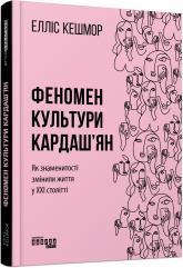 купити: Книга Феномен культури Кардаш'ян