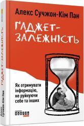 купити: Книга Ґаджет-залежність