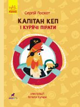 купити: Книга Капітан Кеп і курячі пірати