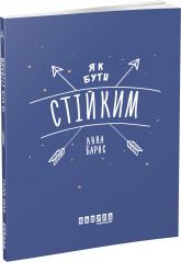 купить: Книга Як бути стійким