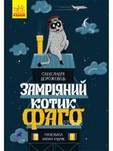 купити: Книга Замріяний котик Фаго
