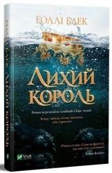 купить: Книга Лихий король