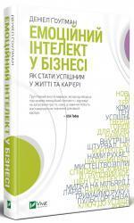 купити: Книга Емоційний інтелект у бізнесі