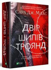купити: Книга Двір шипів і троянд