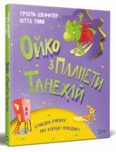 купити: Книга Ойко з планети Танехай