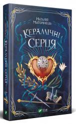 купить: Книга Керамічні серця