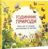 купити: Енциклопедія Годинник природи