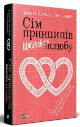 купити: Книга Сім принципів щасливого шлюбу