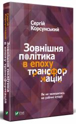 купити: Книга Зовнішня політика в епоху трансформацій
