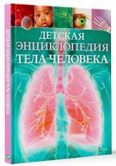 купити: Книга Детская энциклопедия тела человека