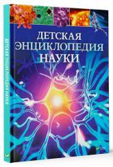 купити: Книга Детская энциклопедия науки