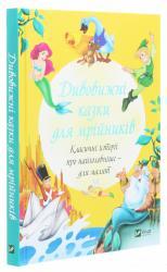 купить: Книга Дивовижні казки для мрійників