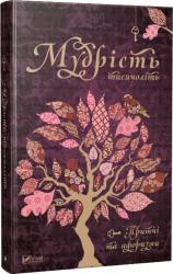 купити: Книга Мудрість тисячоліть
