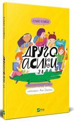 купити: Книга Другоасики з 2-А