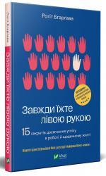 купити: Книга Завжди їжте лівою рукою