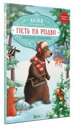 купити: Книга Гість на Різдво