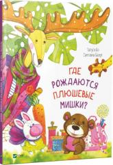 купить: Книга Где рождаются плюшевые мишки