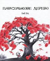 купити: Книга Парасолькове дерево