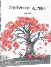 купити: Книга Зонтичное дерево