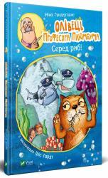 купити: Книга Олівець професора Плюмбума. Серед риб!