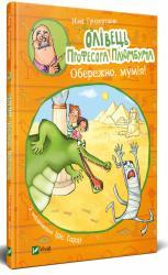 купити: Книга Олівець професора Плюмбума.Обережно, мумія!