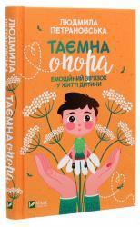 купить: Книга Таємна опора:емоційний зв'язок у житті дитини