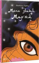 купити: Книга Мене звати Мар'ям