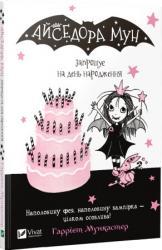 купити: Книга Айседора Мун запрошує на день народження
