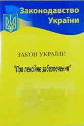 """купити: Книга ЗУ """"Про пенсійне забезпечення"""""""