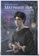 купить: Книга Магічний ніж