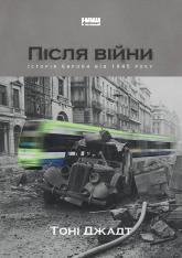 купить: Книга Після війни. Історія Європи від 1945 року