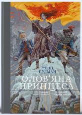 купити: Книга Олов'яна принцеса