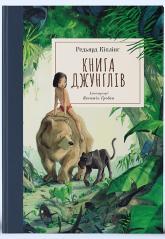 купити: Книга Книга Джунглів