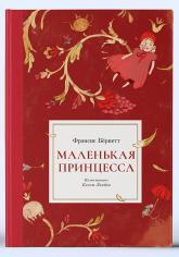 купити: Книга Маленькая принцесса