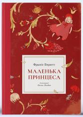 купити: Книга Бернетт Франсіс Маленька принцеса