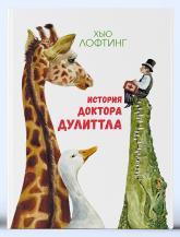 купити: Книга История Доктора Дулиттла