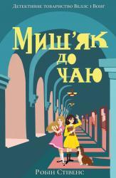 купити: Книга Миш'як до чаю