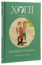 купити: Книга Зелений собака