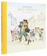 купити: Книга Ернест та Селестина. Вуличні музиканти